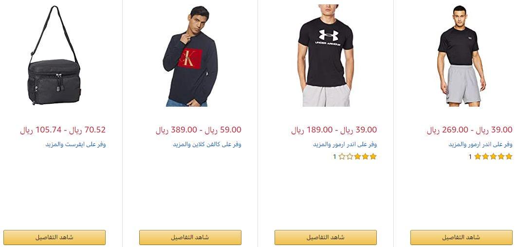 عروض امازون السعودية فى عيد الاضحي ملابس